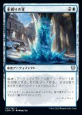 《氷縛りの柱/Icebind Pillar(062)》【JPN】[KHM青U]