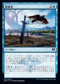《鴉変化/Ravenform(072)》【JPN】[KHM青C]