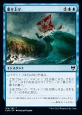 《乗り上げ/Run Ashore(074)》【JPN】[KHM青C]
