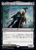 《死の神、イーガン/Egon, God of Death(092)》【JPN】[KHM黒R]