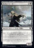 《残忍なドローガー/Grim Draugr(096)》【JPN】[KHM黒C]