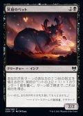 《冥府のペット/Infernal Pet(099)》【JPN】[KHM黒C]