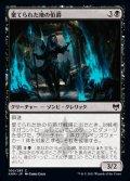 《棄てられた地の伯爵/Jarl of the Forsaken(100)》【JPN】[KHM黒C]
