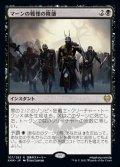 《マーンの戦慄の隆盛/Rise of the Dread Marn(107)》【JPN】[KHM黒R]