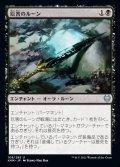《厄害のルーン/Rune of Mortality(108)》【JPN】[KHM黒U]