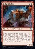 《玄武岩の荒廃者/Basalt Ravager(122)》【JPN】[KHM赤U]