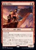 《龍族の狂戦士/Dragonkin Berserker(131)》【JPN】[KHM赤R]