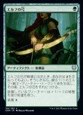 《エルフの弓/Elven Bow(166)》【JPN】[KHM緑U]