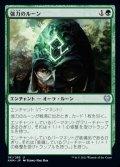 《強力のルーン/Rune of Might(191)》【JPN】[KHM緑U]