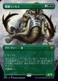 《戦闘マンモス/Battle Mammoth(298)》【JPN】[KHM緑M]