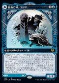 《航海の神、コシマ/Cosima, God of the Voyage(303)》【JPN】[KHM青R]