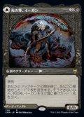 《死の神、イーガン/Egon, God of Death(306)》【JPN】[KHM黒R]