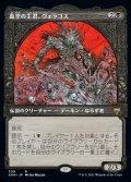 《血空の主君、ヴェラゴス/Varragoth, Bloodsky Sire(309)》【JPN】[KHM黒R]