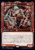 《怒りの神、トラルフ/Toralf, God of Fury(313)》【JPN】[KHM赤M]