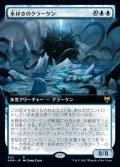 《氷砕きのクラーケン/Icebreaker Kraken(345)》【JPN】[KHM青R]