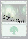 《森/Forest(398)》【JPN】[KHM土地L]