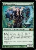 《獣相のシャーマン/Fauna Shaman(172)》【JPN】[M11緑R]
