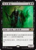 《死の男爵/Death Baron》【CHN】[M19黒R]