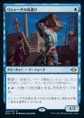 《リシャーダの荷運び/Rishadan Dockhand(059)》【JPN】[MH2青R]