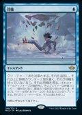 《待機/Suspend(068)》【JPN】[MH2青R]