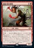 《血編み髪の匪賊/Bloodbraid Marauder(116)》【JPN】[MH2赤R]