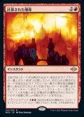 《計算された爆発/Calibrated Blast(118)》【JPN】[MH2赤R]