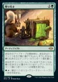 《囀り吐き/Chitterspitter(153)》【JPN】[MH2緑R]