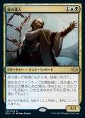 《死の達人/Master of Death(205)》【JPN】[MH2金R]