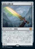 《家庭と故郷の剣/Sword of Hearth and Home(238)》【JPN】[MH2茶M]