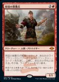 《帝国の徴募兵/Imperial Recruiter(281)》【JPN】[MH2赤M]