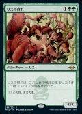 《リスの群れ/Squirrel Mob(286)》【JPN】[MH2緑R]