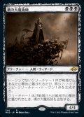 《橋の大魔術師/Magus of the Bridge(344)》【JPN】[MH2黒R]