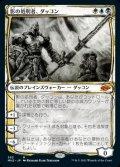 《影の処刑者、ダッコン/Dakkon, Shadow Slayer(363)》【JPN】[MH2金M]