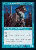 《リシャーダの荷運び/Rishadan Dockhand(391)》【JPN】[MH2青R]