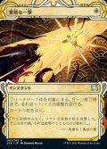 《果敢な一撃/Defiant Strike(003)》【JPN】[STA白U]