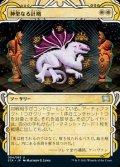 《神聖なる計略/Divine Gambit(004)》【JPN】[STA白U]