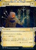 《活力回復/Revitalize(009)》【JPN】[STA白U]