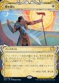 《剣を鍬に/Swords to Plowshares<エッチングFOIL>(010)》FOIL【JPN】[STA白R]