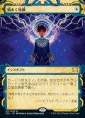 《渦まく知識/Brainstorm(013)》【JPN】[STA青R]