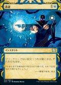 《否認/Negate(018)》【JPN】[STA青U]