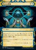 《巧みな軍略/Strategic Planning(020)》【JPN】[STA青U]