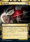《苦悶の悔恨/Agonizing Remorse(024)》【JPN】[STA黒U]