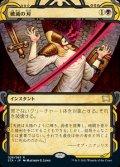 《破滅の刃/Doom Blade(028)》【JPN】[STA黒R]