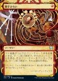 《初子さらい/Claim the Firstborn(037)》【JPN】[STA赤U]