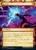《ショック/Shock(044)》【JPN】[STA赤U]