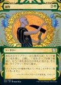 《耕作/Cultivate(051)》【JPN】[STA緑U]