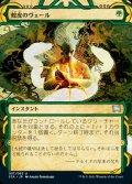 《蛇皮のヴェール/Snakeskin Veil(057)》【JPN】[STA緑U]