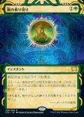 《嵐の乗り切り/Weather the Storm(058)》【JPN】[STA緑R]