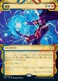 《電解/Electrolyze(060)》【JPN】[STA金R]