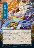 《旋風のごとき否定/Whirlwind Denial(086)》【JPN】[STA青U]